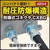 防爆式ケイグランドCXBG 製品画像