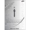 Anchor/Screw/GasTool総合カタログ 製品画像