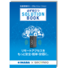 『IoTソリューションブック(スモールスタート向け/一般向け)』 製品画像