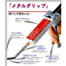 溶接、ネジの代替!金属用接着剤『メタルグリップ』 製品画像