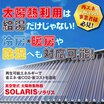 真空ガラス管式太陽熱集熱器『ソラリス(T-CPC1514)』 製品画像