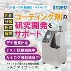 コーティング剤の研究開発をサポート!湿式高圧微粒化装置! 製品画像