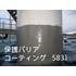 【水中使用可防食ライニング】ベルゾナ5831 STバリアー 製品画像
