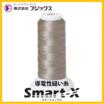 導電性縫い糸『Smart-X(スマートエックス)』 製品画像