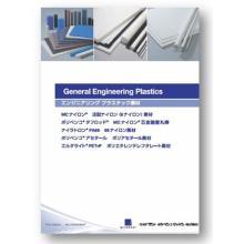 『エンジニアリングプラスチック素材』カタログ 製品画像