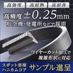 耐熱合金製のスポット溶接『ハニカム』 製品画像