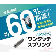 【ハト除けに!】鳩飛来防止装置『ワンタッチ スプリング』 製品画像