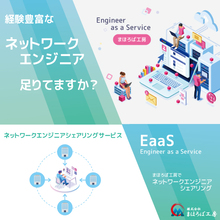 ネットワークエンジニアシェアリングサービス 製品画像