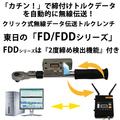 クリック式無線データ伝送トルクレンチ「FD/FDDシリーズ」 製品画像