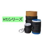 ヒートジャケット(HTJシリーズ) 製品画像