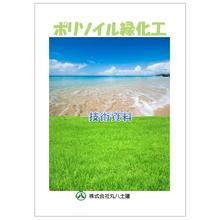 【技術資料】ポリソイル緑化工 製品画像