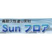 SunフロアEレジモルクリヤー(新) 製品画像