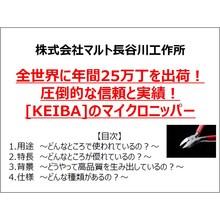 【資料無料プレゼント】KEIBAのマイクロニッパー資料集 製品画像