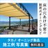施工例写真集『タカノ オーニングセレクション VOL.2』 製品画像