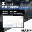 製造工程IoT化「Zシリーズ」:切削工程保全パッケージ 製品画像