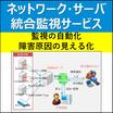 Zabbix統合監視サービス 製品画像