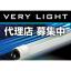 『直管型LED』販売代理店募集中 製品画像