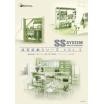 【住宅クローゼット専用】SSシステム『シューノ』製品カタログ 製品画像