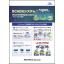 電気設備の監視制御システムに『IEC61850対応SCADA』 製品画像