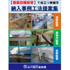 「建築設備配管」で役立つ管継手の納入事例・工法提案をプレゼント 製品画像