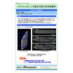 【分析事例】リチウムイオン二次電池内部の非破壊観察 製品画像