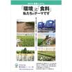 【資料】NOYU農業システム 製品画像