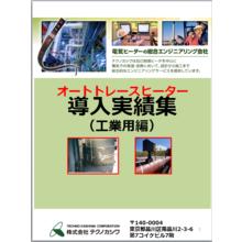 凍結防止対策に!オートトレースヒーター 導入実績集(製造業編) 製品画像