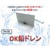 【新】OK鉛ドレン ヨコ引き用(フレキシブルホース付)FH-30 製品画像