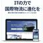 輸出入者向けWebプラットフォーム『Shippio』 製品画像