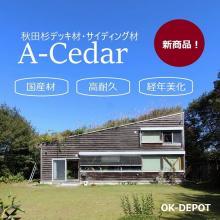 秋田杉デッキ材・サイディング材『A-Cedar』 製品画像