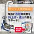 工業用作業機械『リフト&ドライブ』※導入事例付き資料進呈 製品画像