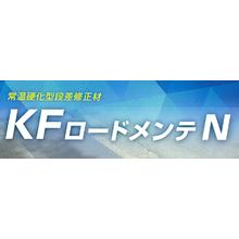 常温硬化型段差修正材『KFロードメンテN』 製品画像