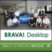 『Brava』導入事例≪カルソニックカンセイ株式会社 様≫ 製品画像