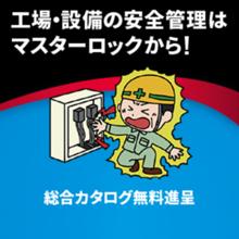 工場・設備の安全管理は、マスターロックにお任せください! 製品画像