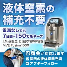 低温試料保存容器『MVE Fusion 1500』※動画あり 製品画像