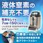 凍結保存容器『MVE Fusion 1500』※動画あり 製品画像