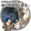【改善事例集プレゼント】水管内の錆や堆積物を除去! 製品画像
