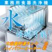 食器洗浄機に給湯不要!給水で使用可能なFクリーン食器洗浄機 製品画像