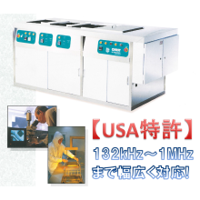【米国特許取得】「部品洗浄システム OCシリーズ」 製品画像