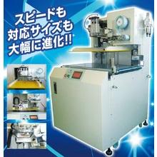 全自動真空整形装置『S-PACKII(HNPW-11)』 製品画像