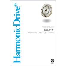 ハーモニックドライブ 総合カタログ 製品画像