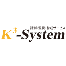 計測・監視・警戒サービス『K³-System』 製品画像
