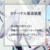 【医療機器】局所加熱ヒーター 製品画像