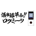 AI自動文字起こしレコーダー『ログミーツ』 製品画像