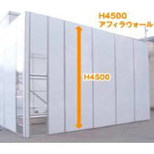 建設現場用 仮囲いパネル『アフィラウォール』 製品画像