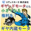 【AGV(無人搬送車)向け】ギヤインモータ『GSHシリーズ』 製品画像
