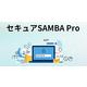 法人向けファイルサーバー『SAMBA Pro』 製品画像