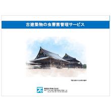 【資料】古建築物の虫害菌管理サービス 製品画像