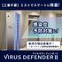 【無料デモ設置可!】ウイルスディフェンダー2 ※販売代理店募集中 製品画像