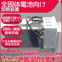 《二次電池・全固体電池研究開発》電解質評価を効率的に【加熱炉】 製品画像